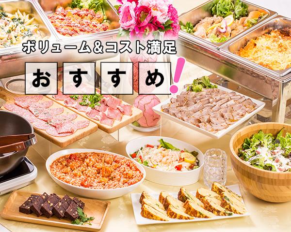 ケータリング+飲み放題+貸切スペース料こみこみのプライス!